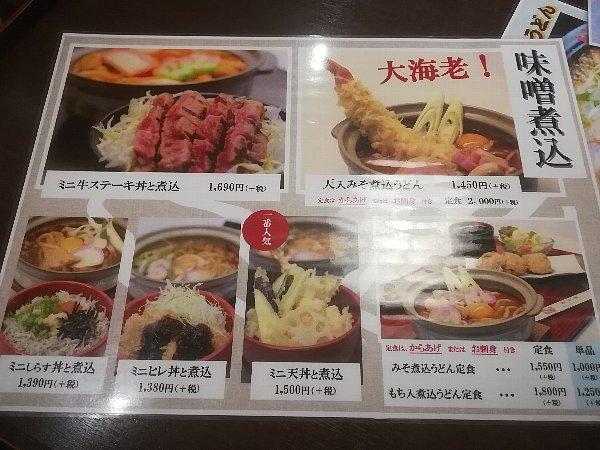 asahiya-u-oogaki-002.jpg