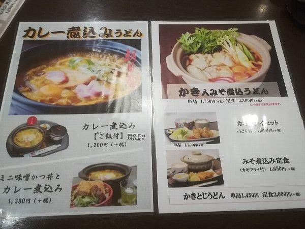 asahiya-u-oogaki-003.jpg