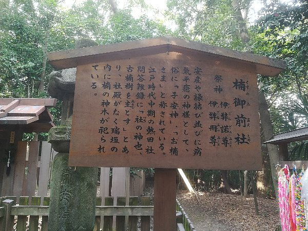 atsutajingou-nagoya-036.jpg