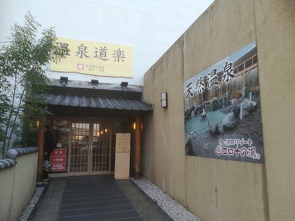coronanou-oogaki-002.jpg