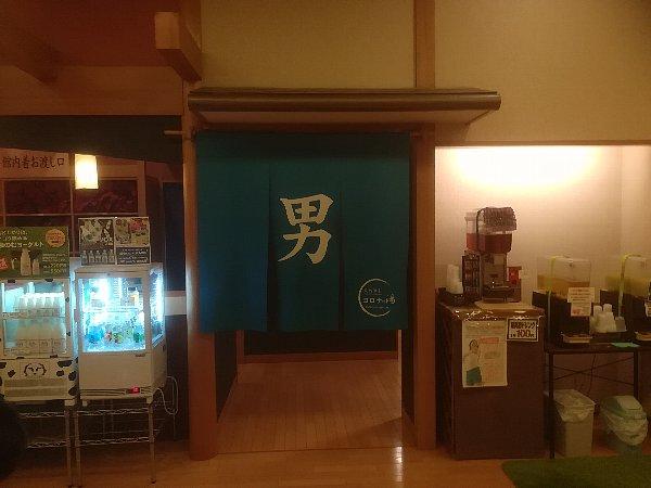 coronanou-oogaki-006.jpg
