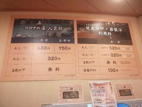 coronanou-oogaki-009.jpg