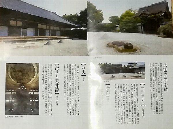 daitokugi-kyoto-088.jpg