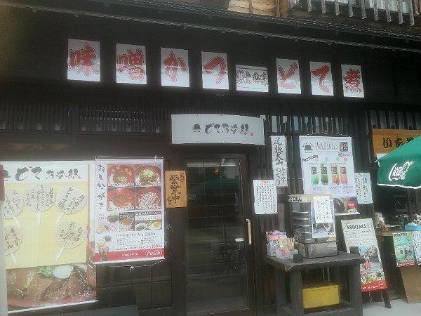 doteman-inuyama-003.jpg