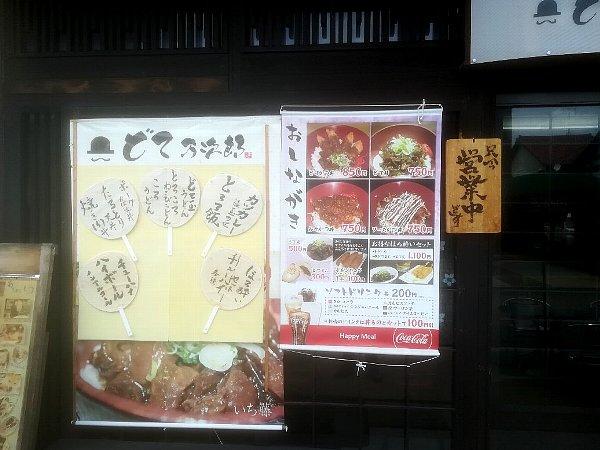 doteman-inuyama-004.jpg
