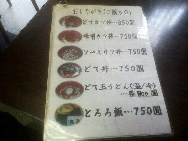 doteman-inuyama-005.jpg