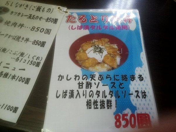 doteman-inuyama-007.jpg