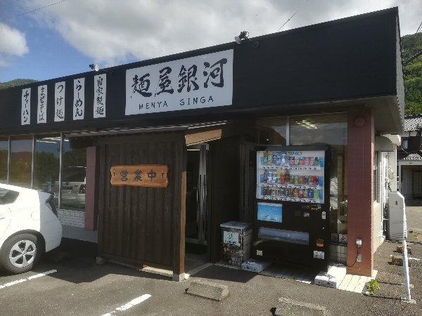 ginga-mikata-001.jpg