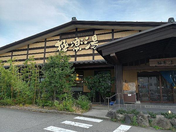 gokurakuu-fukui-001.jpg