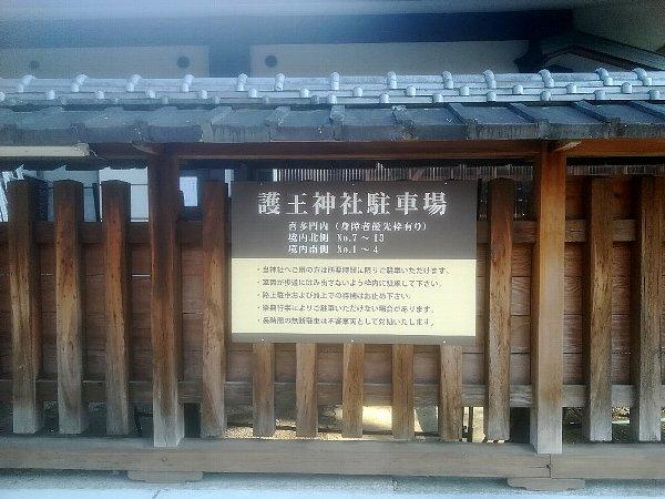 goohjinjya-kyoto-003.jpg