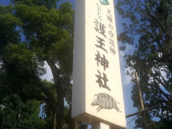 goohjinjya-kyoto-007.jpg