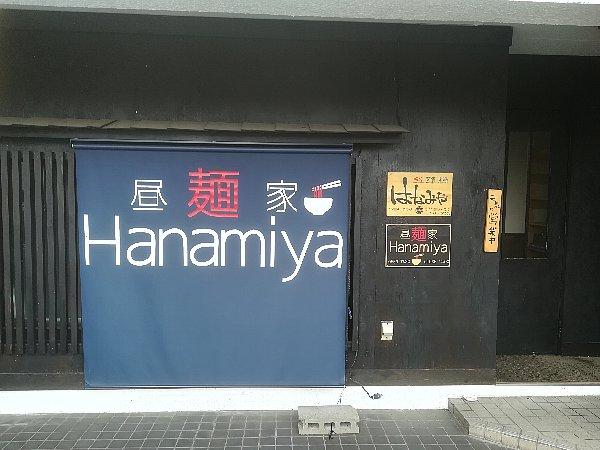 hanamiya-fukui-003.jpg