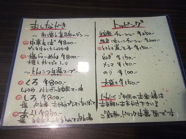 hanamiya-fukui-006.jpg