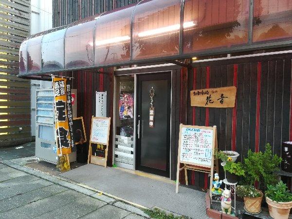 hanaoto-imazu-001.jpg