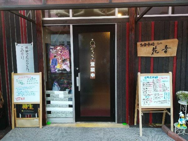 hanaoto-imazu-002.jpg