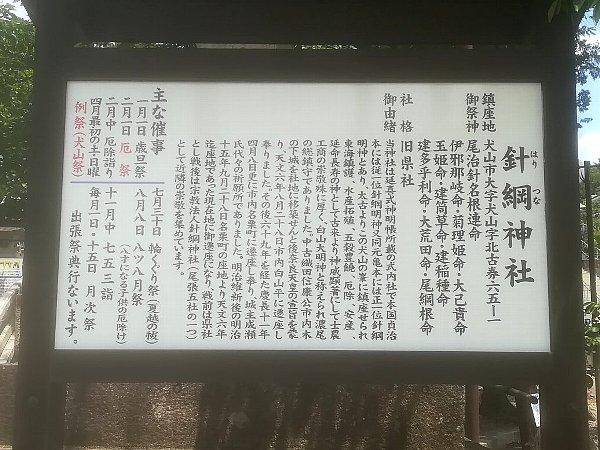 haritsuna-inuyama-005.jpg
