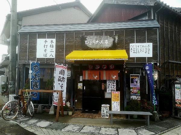 hyoutan-imazu-022.jpg