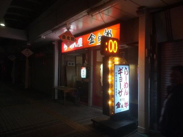 kintarou3-tsuruga-001.jpg