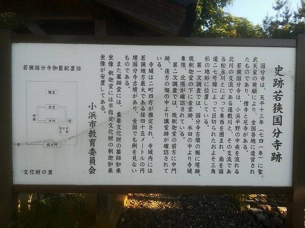kokubungi-obama-014.jpg
