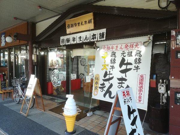 machimami-takayama-062.jpg