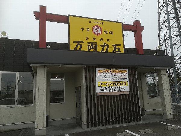 manryorikiishi-shiga-014.jpg