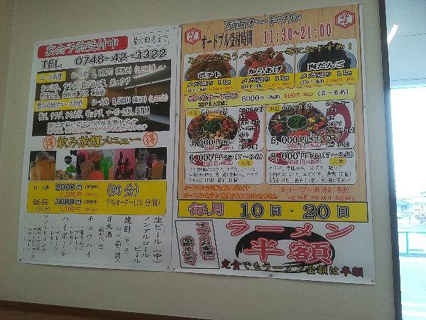 manryorikiishi-shiga-016.jpg