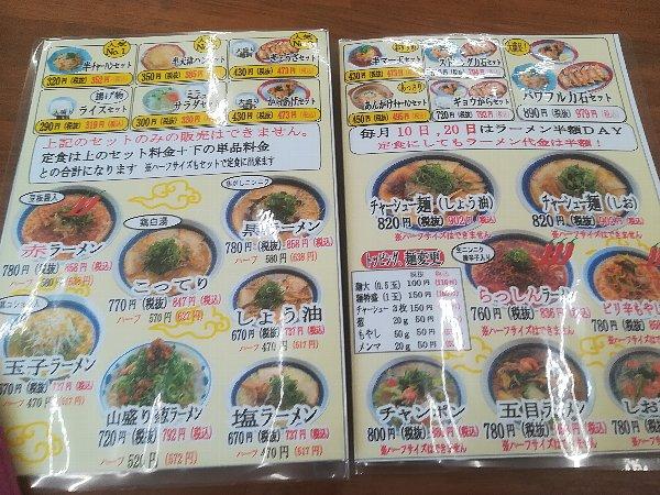 manryorikiishi-shiga-020.jpg