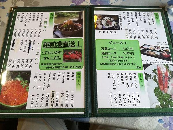 manyoan-talefu-021.jpg