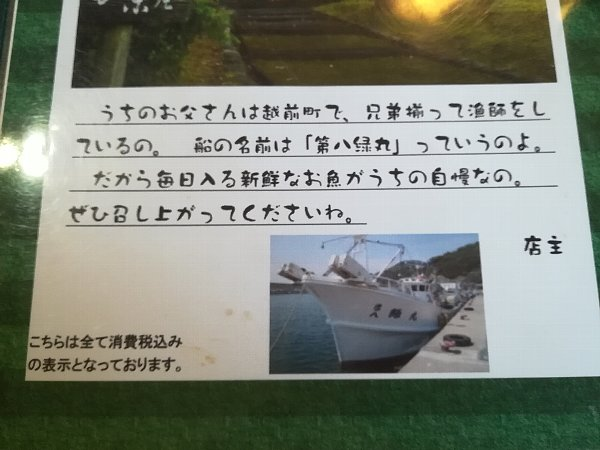 manyoan-talefu-023.jpg