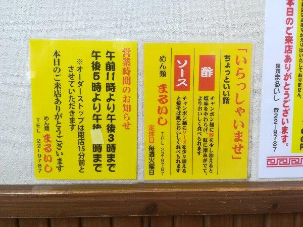 maruishi-hikone-022.jpg