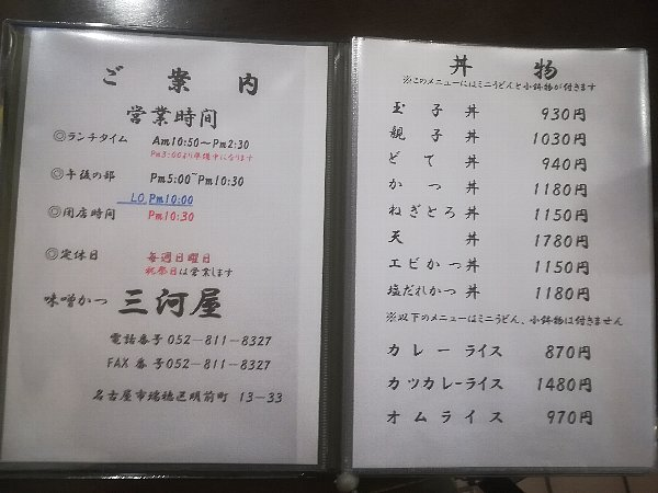 mikawaya-nagoya-006.jpg