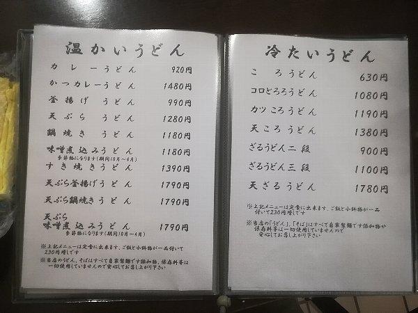 mikawaya-nagoya-007.jpg