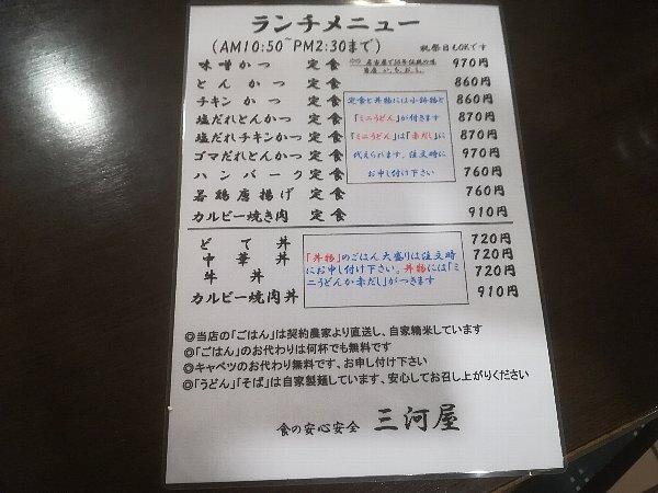 mikawaya-nagoya-009.jpg