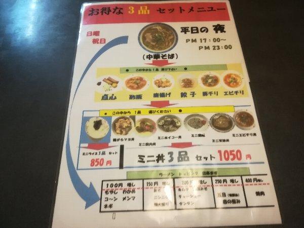 mikichan2-sabae-002.jpg