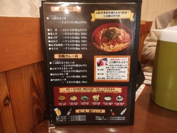 mikuriyaudon-konanshi-003.jpg