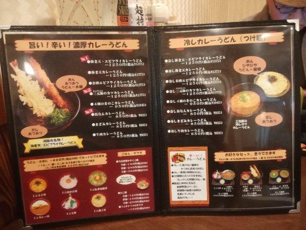 mikuriyaudon-konanshi-005.jpg