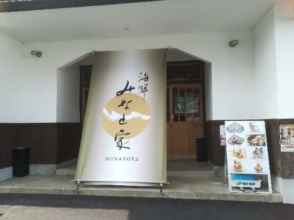 minatoya-tsuruga-002.jpg