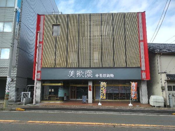 mirakuen-sabae-003.jpg