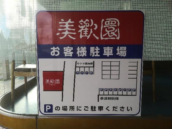 mirakuen-sabae-006.jpg