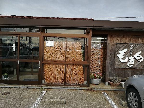 mokichi-hakusanshi-036.jpg