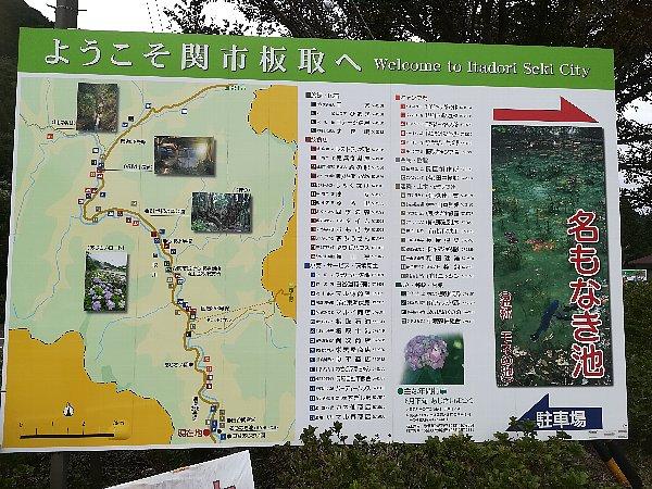 monenoike-seki-001.jpg