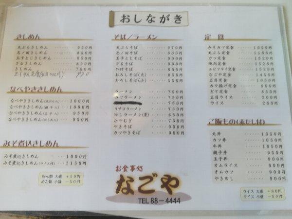 nagoya-kastuyama-005.jpg