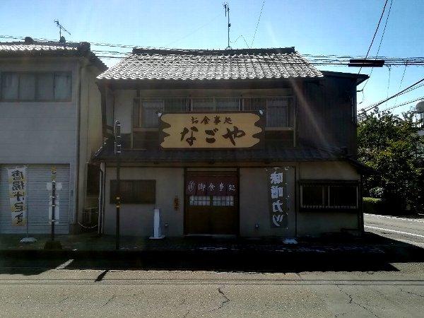 nagoya-sabae-004.jpg