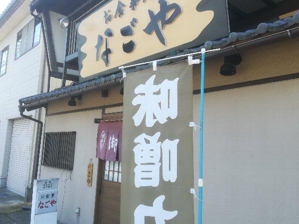 nagoya-sabae-006.jpg