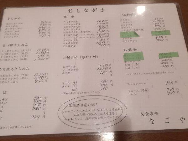 nagoya-sabae-014.jpg