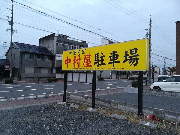 nakamuraya-oogaki-001.jpg