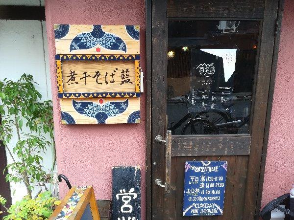 niboshiai-kyoto-006.jpg