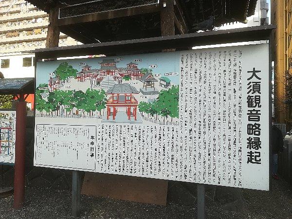 oosukannon-nagoya-009.jpg