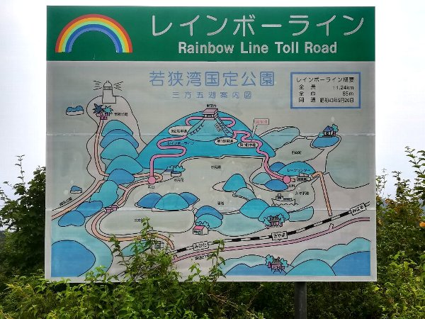 rainbowline2-mihama-005.jpg