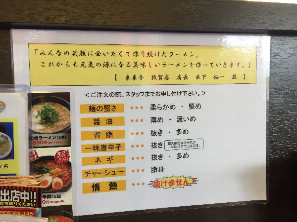 rairaitei5-tsuruga-006.jpg